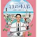 消失的情人節 My Missing Valentine (2020) cover 1.jpg