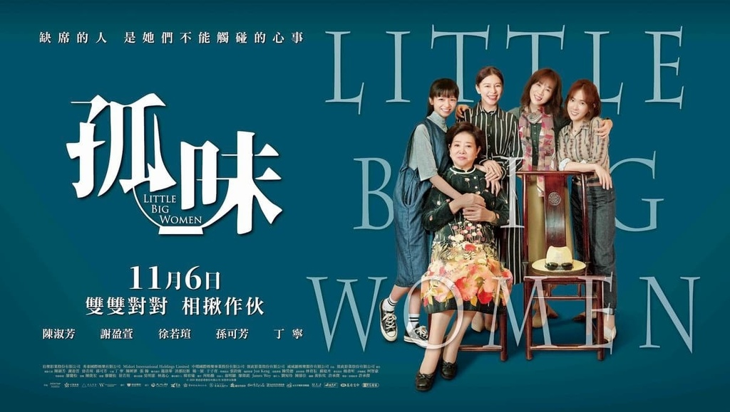 孤味 Little Big Women (電影) 2.jpg