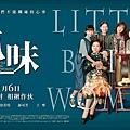 孤味 Little Big Women (電影) 2.jpg