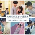 愛情陸劇原著小說推薦.jpg