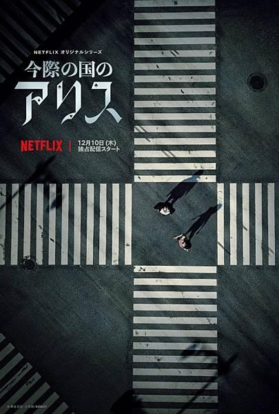 今繼之國的闖關者 Alice in Borderland (Netflix影集) (1).jpg