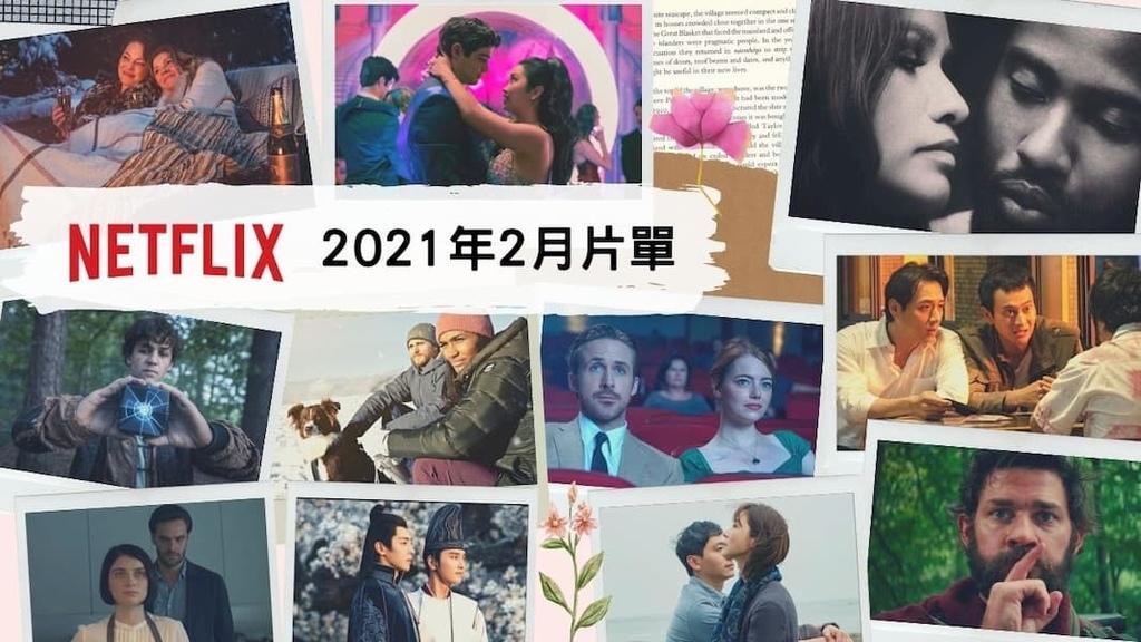 Netflix 2021年2月片單