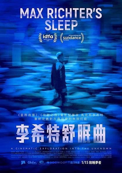 李希特舒眠曲 Max Richter's Sleep (2021電影) 2.jpg