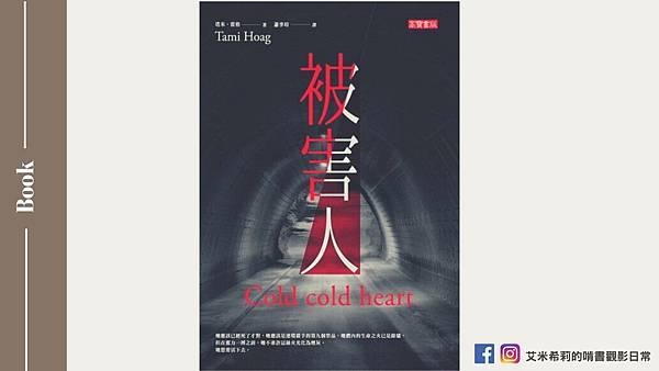 被害人 Cold cold heart  (2).jpg