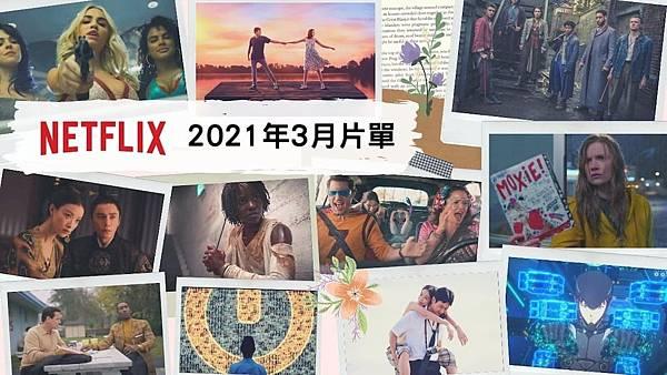 Netflix片單 2021年3月