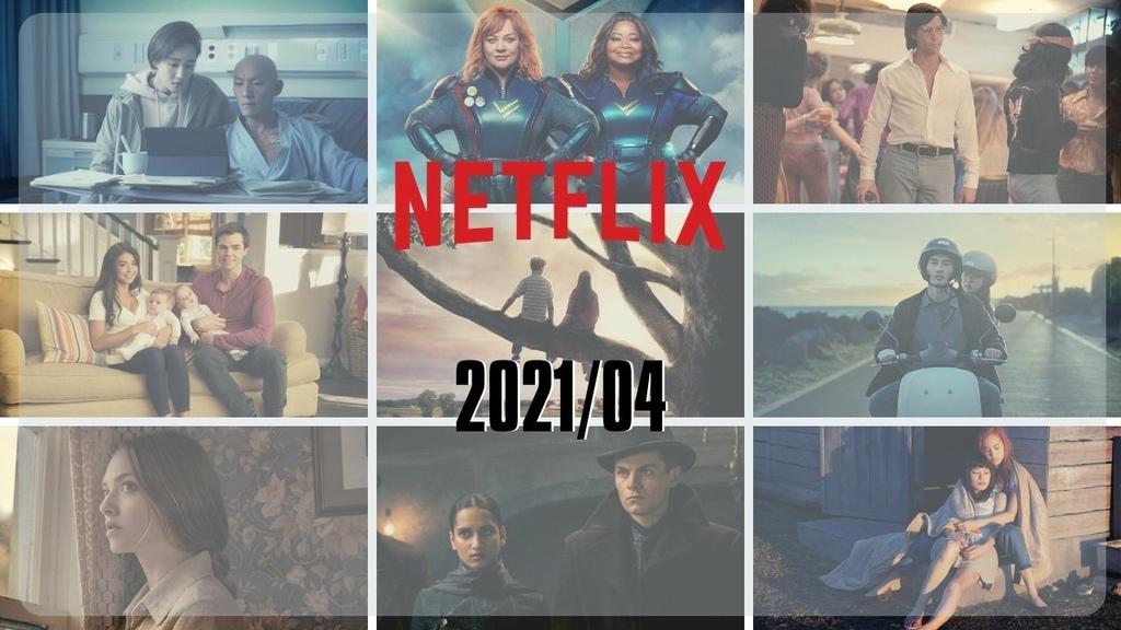 Netflix片單 202104.jpg