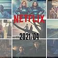 2021年4月Netflix片單