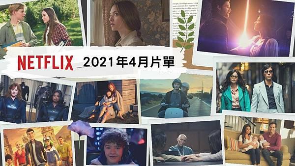 2021年4月Netflix片單 2