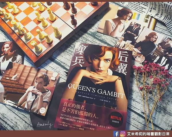 后翼棄兵 The Queen's Gambit (2021書)  (3).jpg
