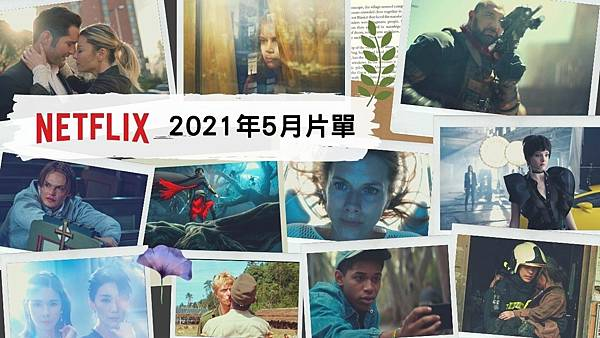Netflix片單 202105-2.jpg
