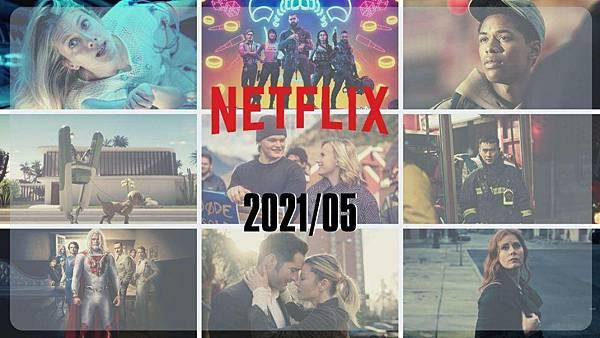 Netflix片單 202105-1.jpg