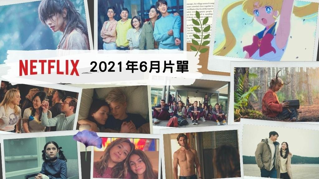Netflix片單 202106 (1).jpg