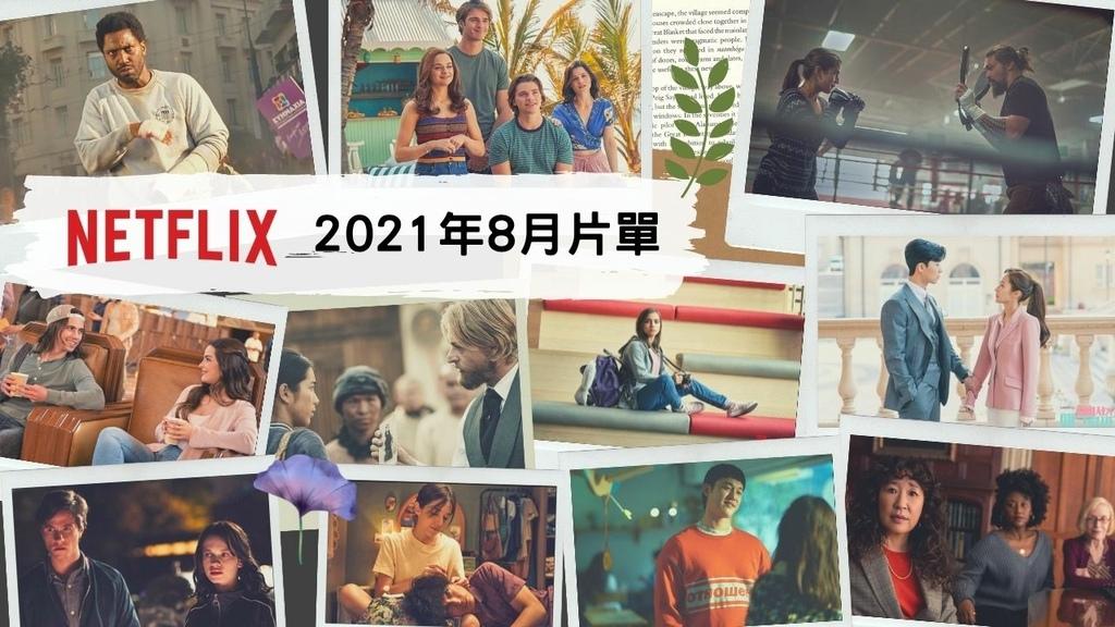 Netflix片單 202108 (1).jpg