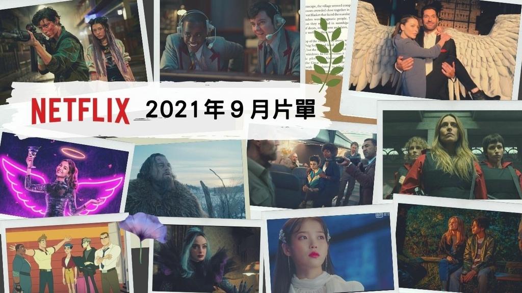 Netflix片單 202109 (1).jpg