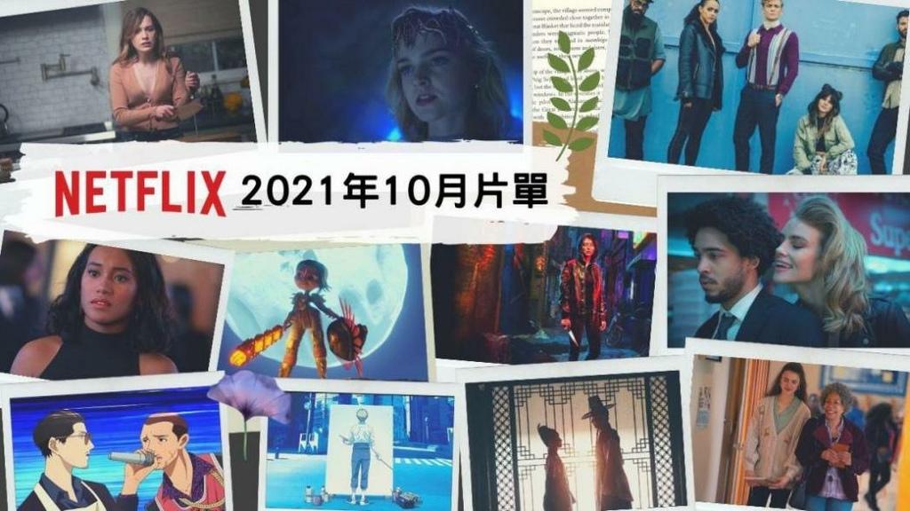 Netflix片單 202110 (2).jpg
