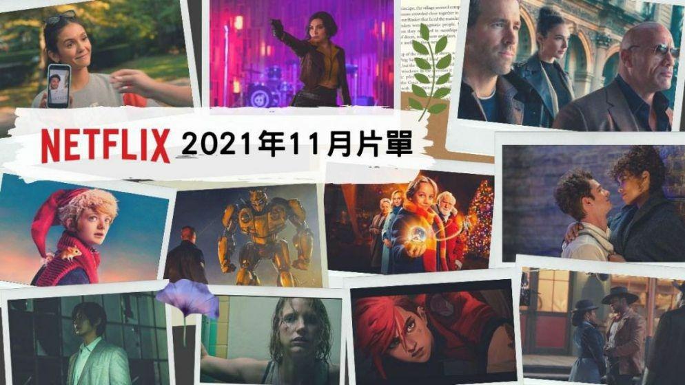 Netflix片單 202111 (1).jpg