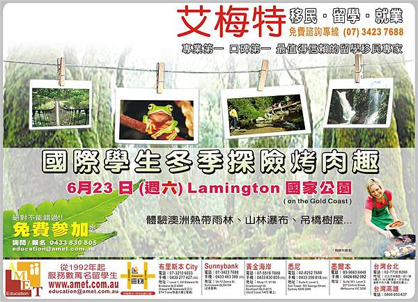 2012 QCT newspaper ads