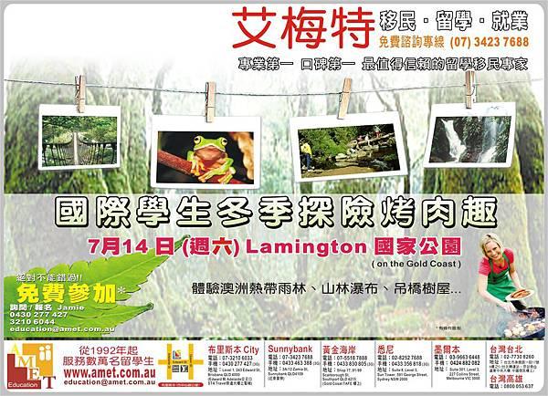 2012活動報紙廣告