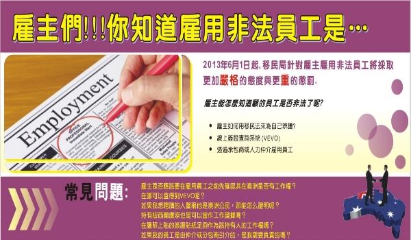 雇主雇用合法員工-廣告
