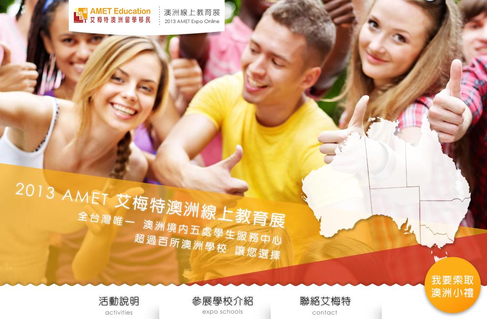 線上教育展2013