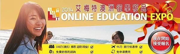 2014年澳洲線上教育展-1.jpg