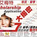 Scholarship (2Jun16) (1)