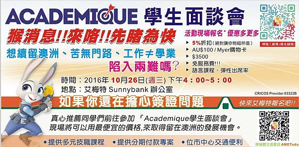 Academique-10-26 小廣告