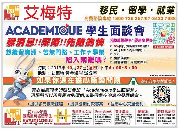 黃金海岸Academique 廣告QT-13-16