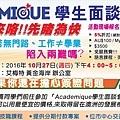 黃金海岸Academique QT-13-16-小廣告