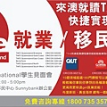 new-TAFE 學生見面會(03Nov16)-Banner