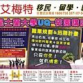 UQ校園講座(13Apr17)