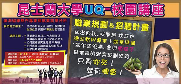 2017-UQ 昆士蘭大學(13Apr17)