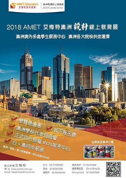 2018 艾梅特澳洲線上教育展活動海報.jpg