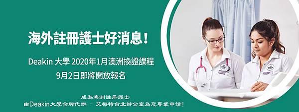 thumbnail_Deakin Nursing 29072019 - Website(Taipei).jpg