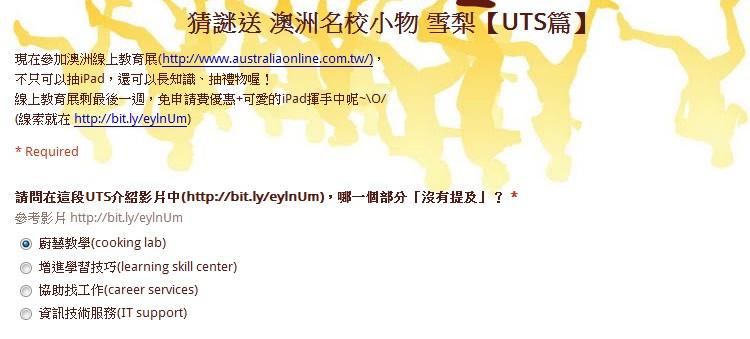 猜謎_UTS.jpg
