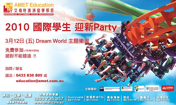 352-AMET-dreamworld[1].jpg