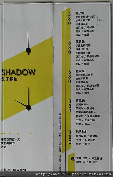 宜蘭五結《SHADOW影子鍋物》◆淡夢之島