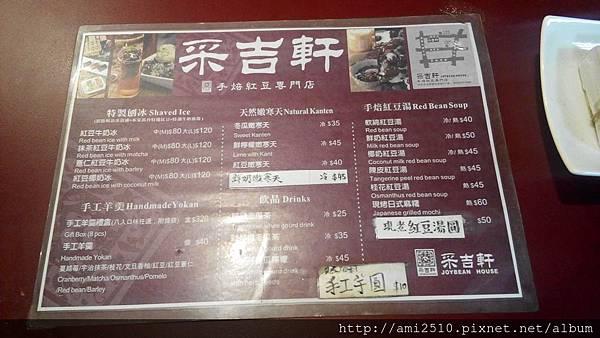 【食】台北圓山《采吉軒》點心