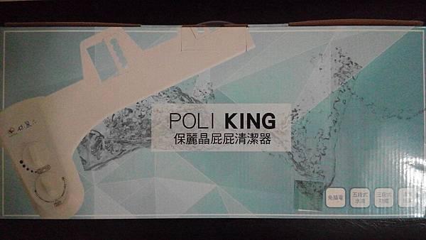【敗】保麗晶POLI KING《屁屁清潔器》