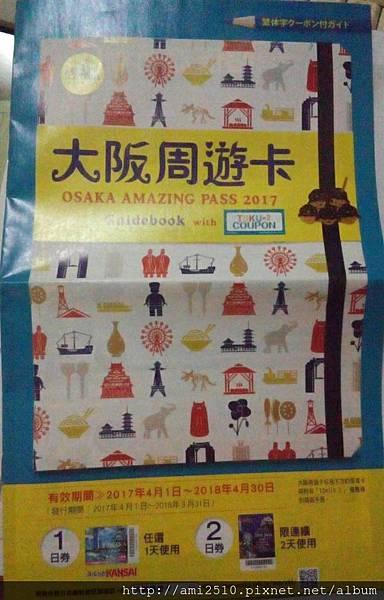 【遊】日本大阪《大阪周遊卡》◆201707