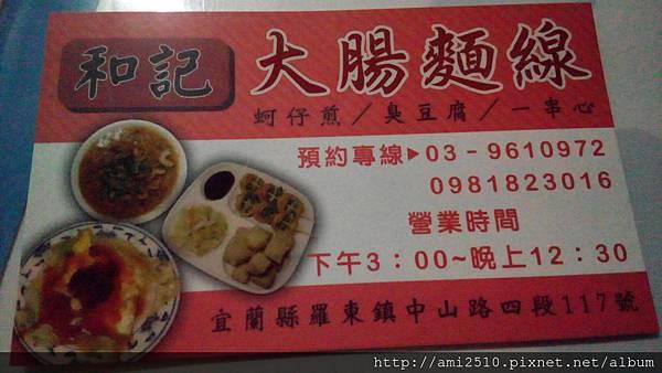 食宜蘭羅東合記大腸麵線