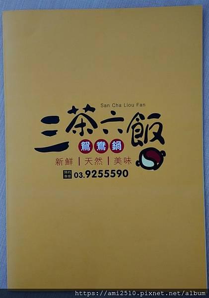 【食】宜蘭宜市《三茶六飯》個人小火鍋201904123120