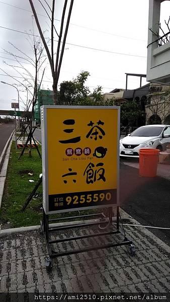 【食】宜蘭宜市《三茶六飯》個人小火鍋201904140840