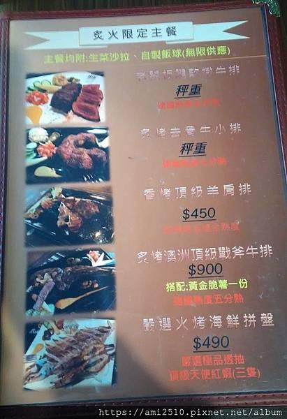 【食牛排】宜蘭羅東《炙火美式炭烤牛排》201904210