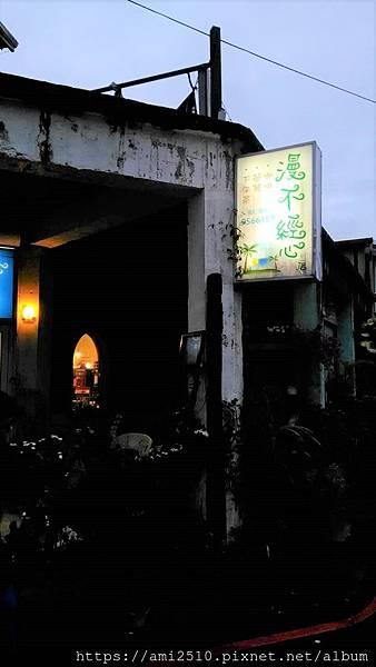 【食簡餐】宜蘭羅東《漫不經心》201905132