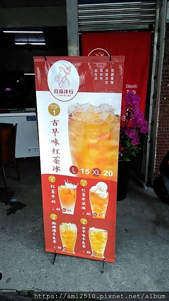 【食飲料】宜蘭冬山《紅茶洋行》201905123