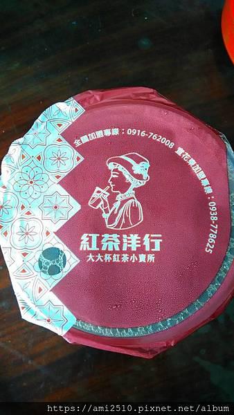 【食飲料】宜蘭冬山《紅茶洋行》20190511885