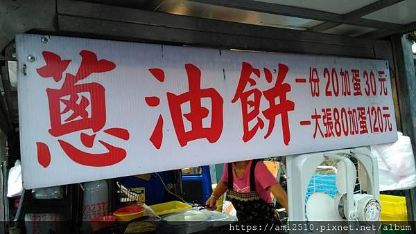 【食小吃】宜蘭冬山《龍 宜大蔥油餅》20190512031