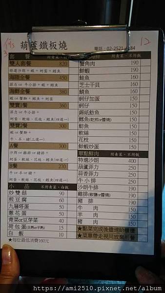 【食料理】台北行天宮《葫蘆小郭鐵板燒》20190613777