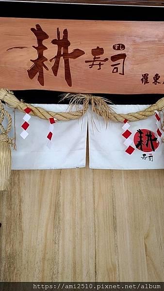 【宜蘭羅東】食日式《耕壽司》2019061428535208